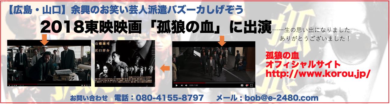 【広島・山口】余興のお笑い芸人派遣バズーカしげぞう 東映映画「孤狼の血」に出演